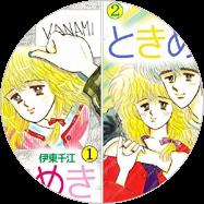 1985年 ときめき 1~2巻