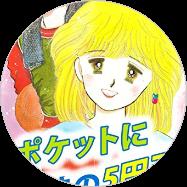 1983年 ポケットに魔法の5円玉